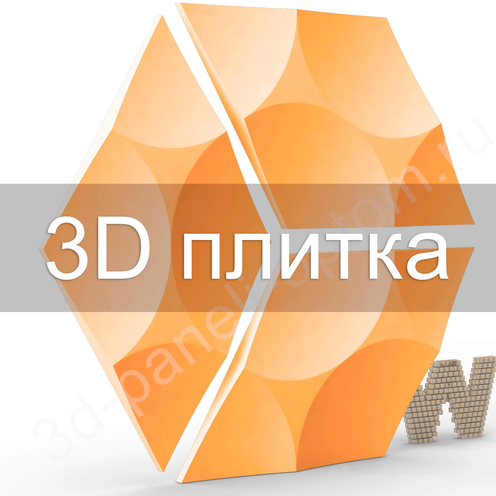3D плитка Gesso Parete